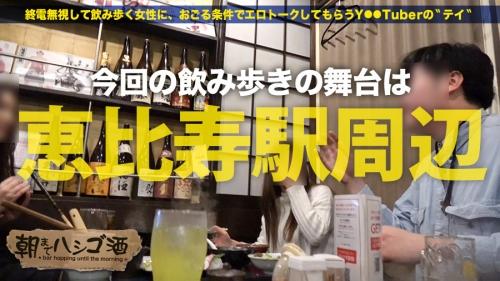 朝までハシゴ酒 09 松井レナ 02