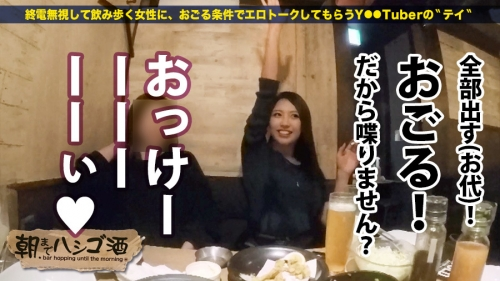 朝までハシゴ酒 09 松井レナ 03