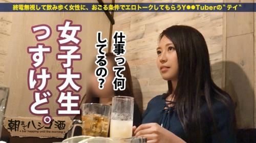 朝までハシゴ酒 09 松井レナ 04