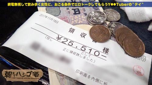 朝までハシゴ酒 09 松井レナ 05