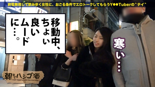 朝までハシゴ酒 09 松井レナ 08