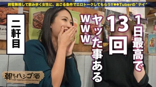 朝までハシゴ酒 09 松井レナ 09