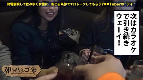 朝までハシゴ酒 09 松井レナ 11