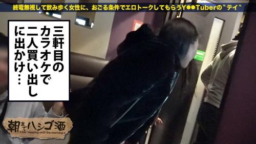 朝までハシゴ酒 09 松井レナ 12
