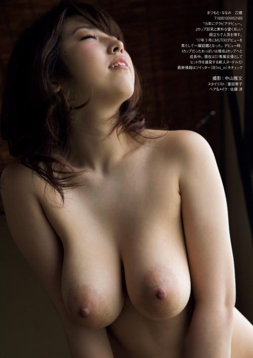 松本菜奈実 70