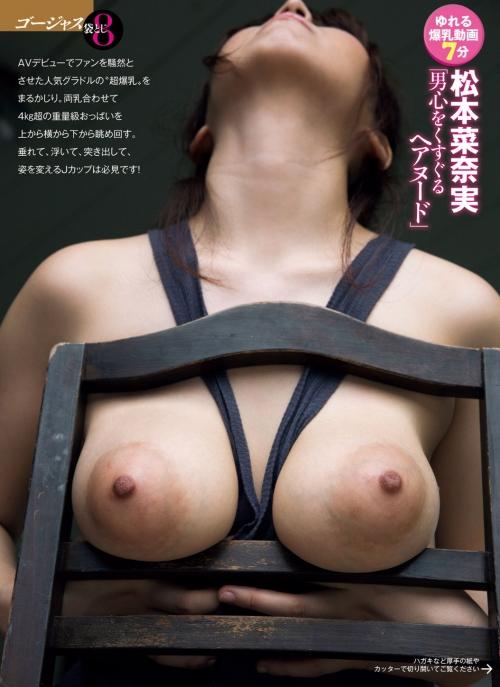 松本菜奈実 73