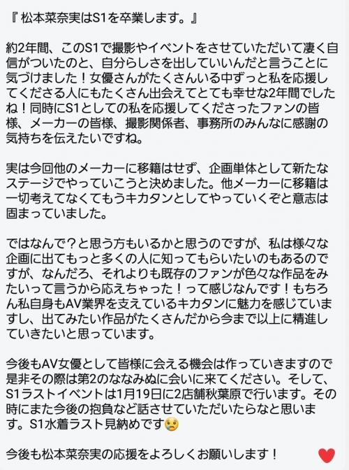 松本菜奈実 02