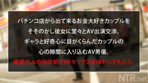 【中出し速報】Jカップ爆乳ショートカット美女にコッソリ中出し決めたったw NTR.net case11 みずき 23歳 美容師 348NTR-011 松本菜奈実 29