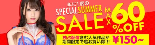 今だけ!MGS動画でしか見られない独占配信スペシャルセール!!スペシャルサマーセール限定60%オフキャンペーン