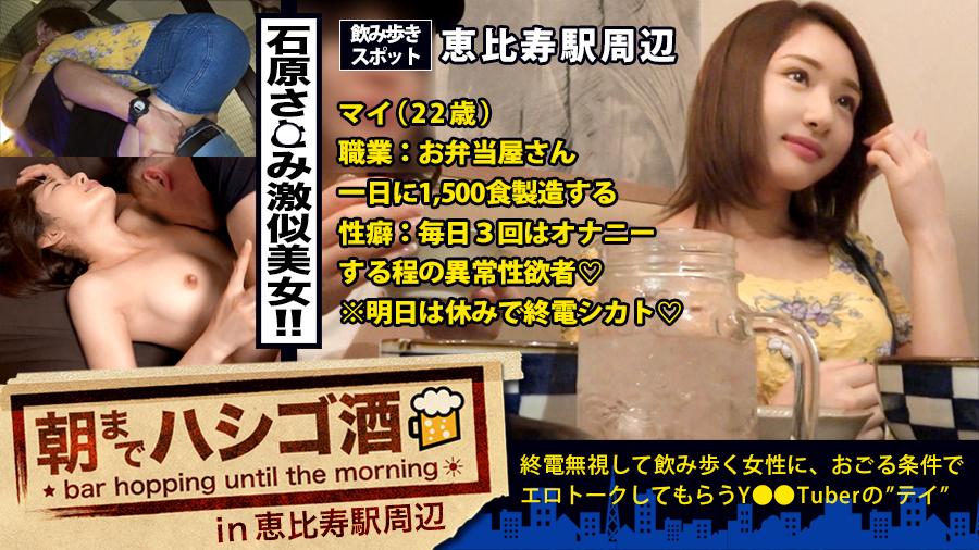 朝までハシゴ酒 23 in 恵比寿駅周辺 まいちゃん 22歳 お弁当屋さん 今井麻衣(陽木かれん)