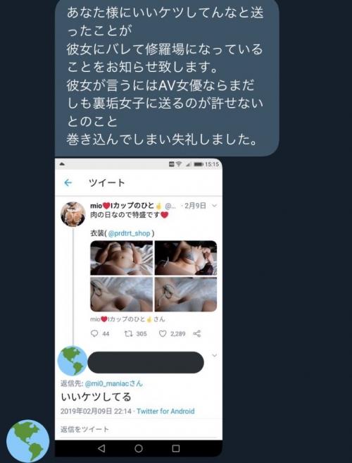 mio 裏垢女子 121