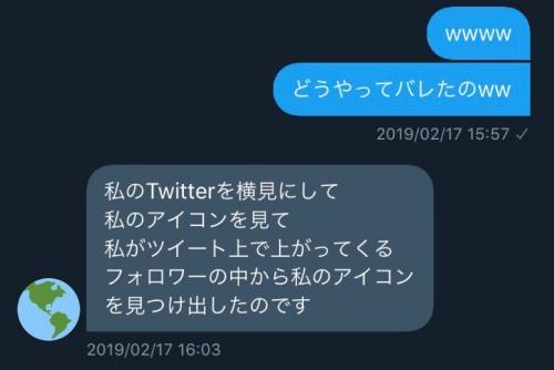 mio 裏垢女子 122