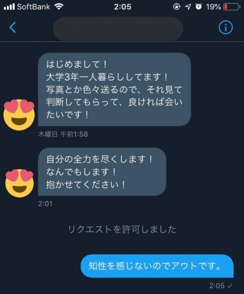 mio 裏垢女子 126