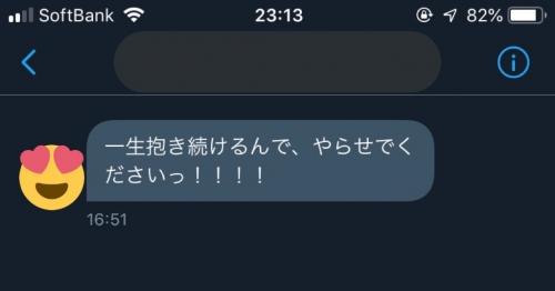 mio 裏垢女子 127