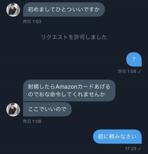 mio 裏垢女子 128