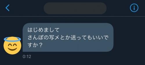 mio 裏垢女子 130