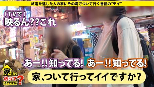 家まで送ってイイですか? case.117 智子さん 27歳 銀行員(某都市銀行勤務) 美保結衣 02