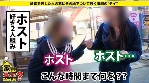 家まで送ってイイですか? case.117 智子さん 27歳 銀行員(某都市銀行勤務) 美保結衣 03