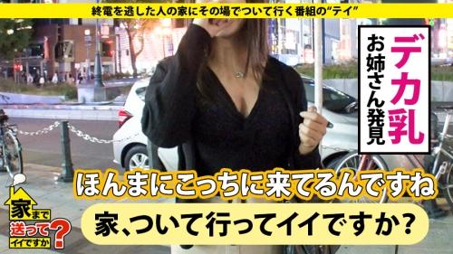 家まで送ってイイですか? case.117 智子さん 27歳 銀行員(某都市銀行勤務) 美保結衣 04