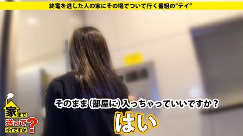 家まで送ってイイですか? case.117 智子さん 27歳 銀行員(某都市銀行勤務) 美保結衣 07