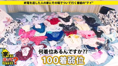 家まで送ってイイですか? case.117 智子さん 27歳 銀行員(某都市銀行勤務) 美保結衣 09