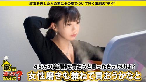 家まで送ってイイですか? case.117 智子さん 27歳 銀行員(某都市銀行勤務) 美保結衣 10
