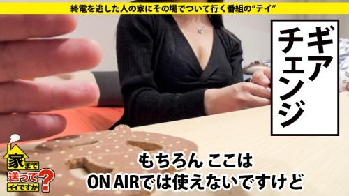 家まで送ってイイですか? case.117 智子さん 27歳 銀行員(某都市銀行勤務) 美保結衣 13