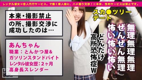レンタル彼女 11 あん 19歳 フリーター (三田杏) 01