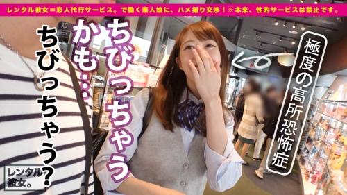 レンタル彼女 11 あん 19歳 フリーター (三田杏) 02