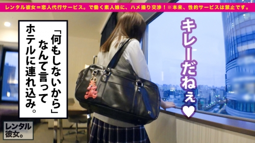 レンタル彼女 11 あん 19歳 フリーター (三田杏) 07