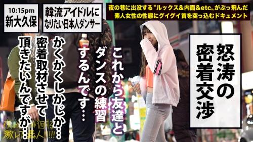 夜の巷を徘徊する 激レア素人!! 17 レナ(本名)21歳 ダンス歴18年 300MIUM-423 (宮川ありさ) 08
