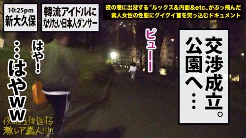夜の巷を徘徊する 激レア素人!! 17 レナ(本名)21歳 ダンス歴18年 300MIUM-423 (宮川ありさ) 09