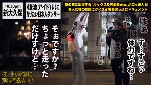 夜の巷を徘徊する 激レア素人!! 17 レナ(本名)21歳 ダンス歴18年 300MIUM-423 (宮川ありさ) 11