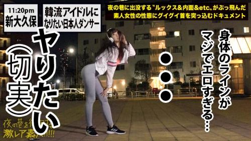夜の巷を徘徊する 激レア素人!! 17 レナ(本名)21歳 ダンス歴18年 300MIUM-423 (宮川ありさ) 14