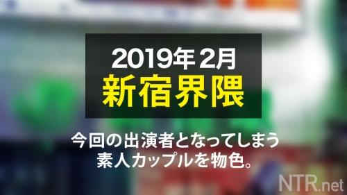 NTR.net case5 真里奈さん 24歳 美容部員 348NTR-005 (宮川ありさ) 01