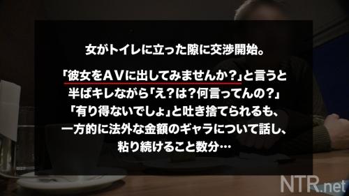 NTR.net case5 真里奈さん 24歳 美容部員 348NTR-005 (宮川ありさ) 08