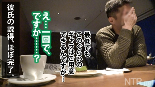 NTR.net case5 真里奈さん 24歳 美容部員 348NTR-005 (宮川ありさ) 09