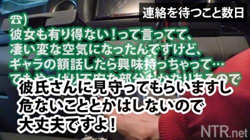 NTR.net case5 真里奈さん 24歳 美容部員 348NTR-005 (宮川ありさ) 10
