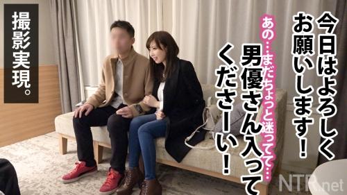 NTR.net case5 真里奈さん 24歳 美容部員 348NTR-005 (宮川ありさ) 11
