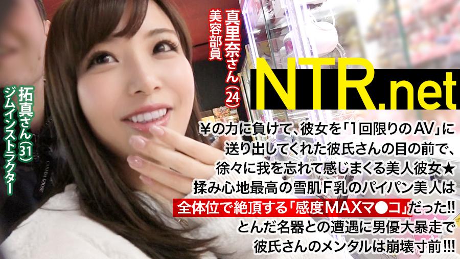 NTR.net case5 真里奈さん 24歳 美容部員 348NTR-005 (宮川ありさ)