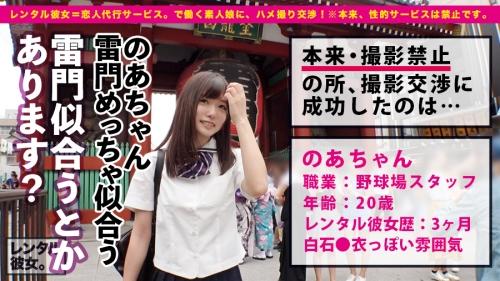 MGS動画 レンタル彼女 ※本来、性的サービスは禁止です。 15 のあ 20歳 野球場スタッフ(水原乃亜) 04