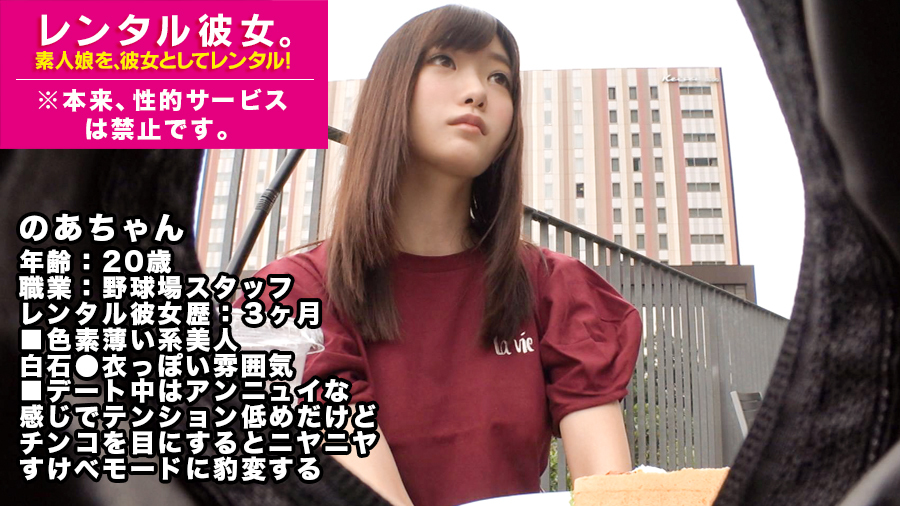 MGS動画 レンタル彼女 ※本来、性的サービスは禁止です。 15 のあ 20歳 野球場スタッフ(水原乃亜)
