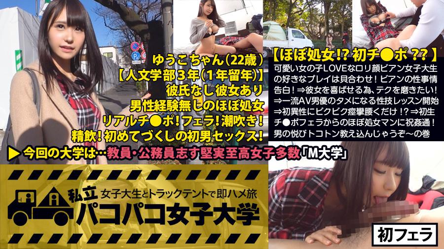 私立パコパコ女子大学 女子大生とトラックテントで即ハメ旅 Report.036 北川りこ
