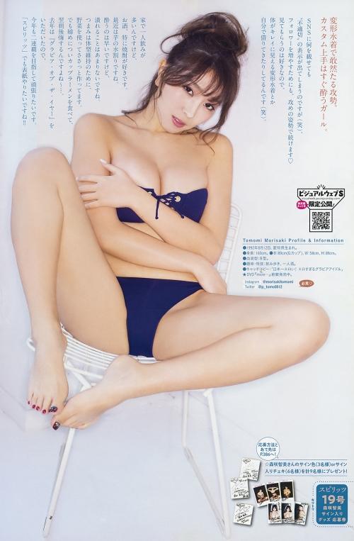 森咲智美 11