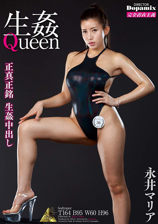 生姦Queen 永井マリア