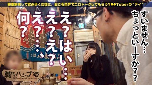 朝までハシゴ酒 08 永井みひな 04