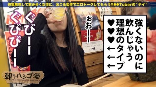 朝までハシゴ酒 08 永井みひな 05