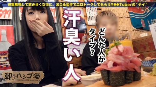 朝までハシゴ酒 08 永井みひな 06