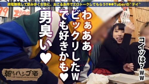 朝までハシゴ酒 08 永井みひな 07