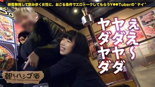 朝までハシゴ酒 08 永井みひな 11